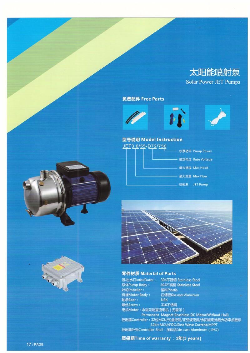 太阳能喷射泵 太阳能水泵-广西南宁卓晟能新能源科技有限公司