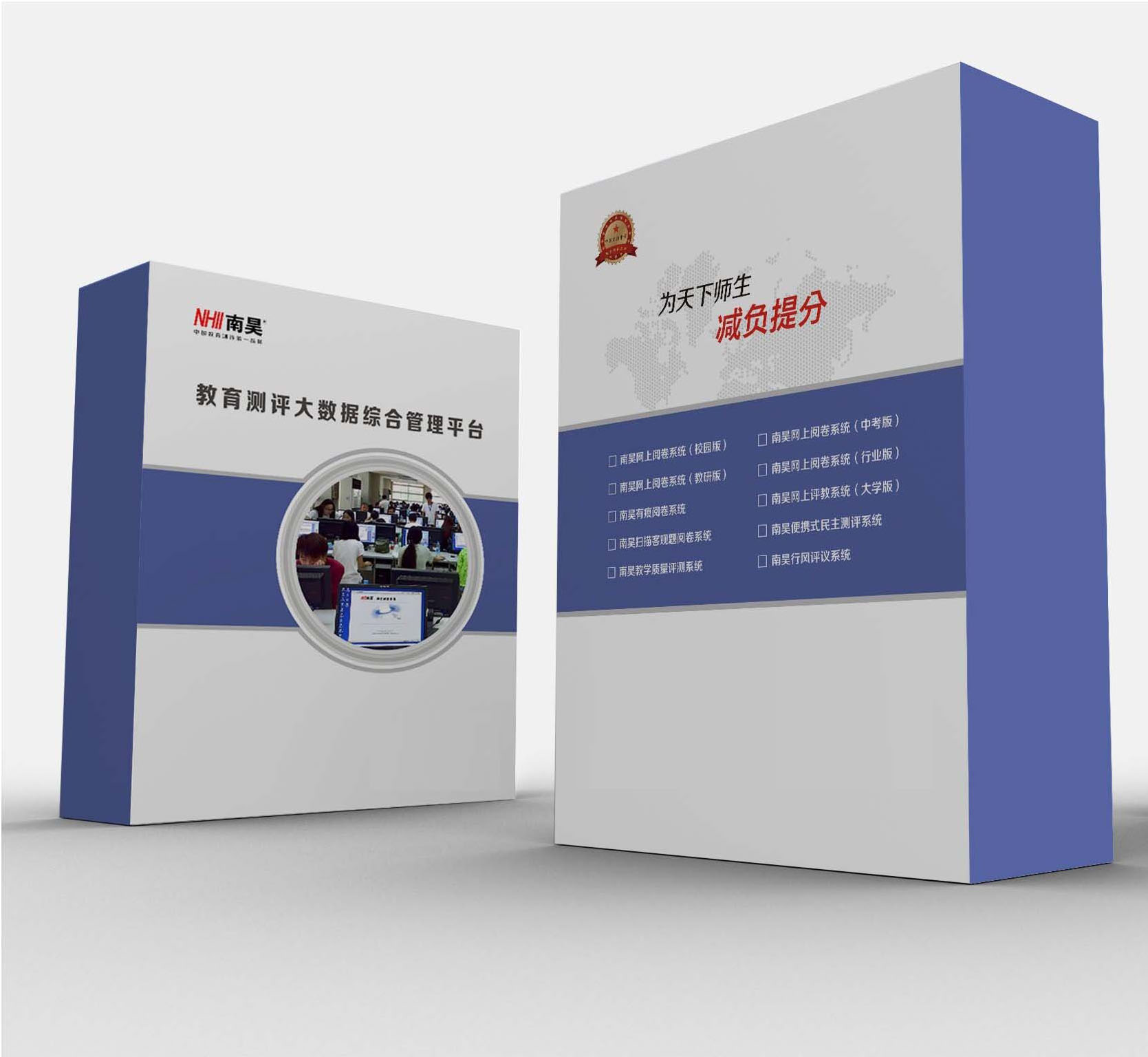 重庆网上阅卷系统校园版 供货商|新闻动态-河北省南昊高新技术开发有限公司