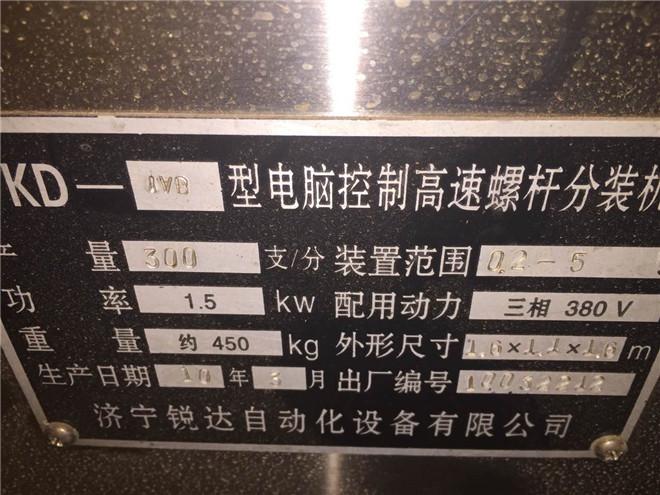 海南某药业粉针线设备|二手设备-慧羿通(北京)信息科技有限公司