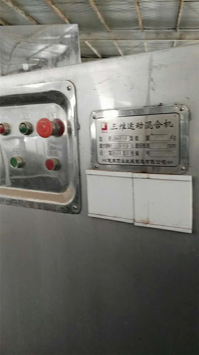 江苏某药业闲置混合机设备图片|二手设备-慧羿通(北京)信息科技有限公司