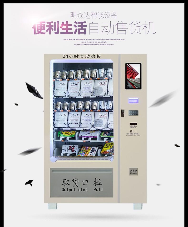 自动售货机|多媒体自助售货系列-泉州市明众达智能设备有限公司