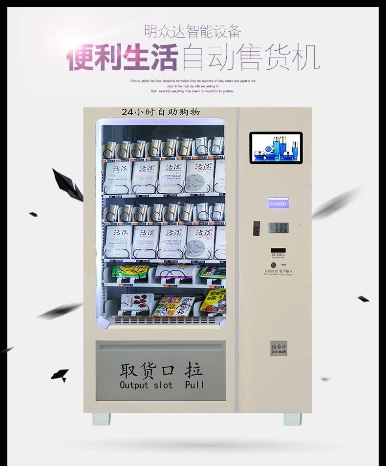自动售货机 多媒体自助售货系列-泉州市明众达智能设备有限公司