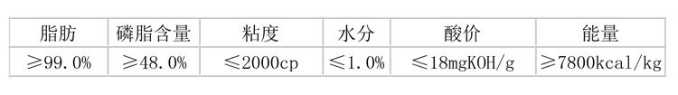 速溶磷脂油