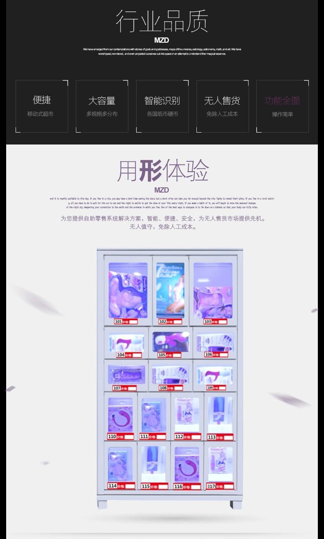 【明众达】自动售货机 格子柜自动售货机-泉州市明众达智能设备有限公司