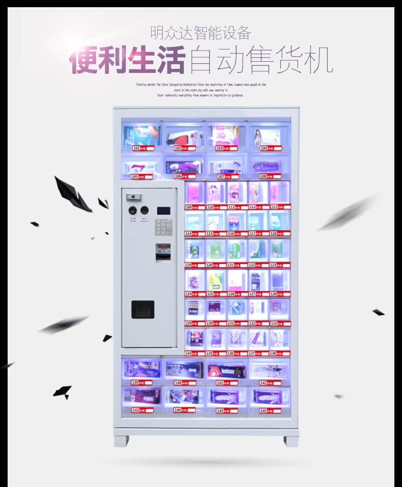 【明眾達】自動售貨機