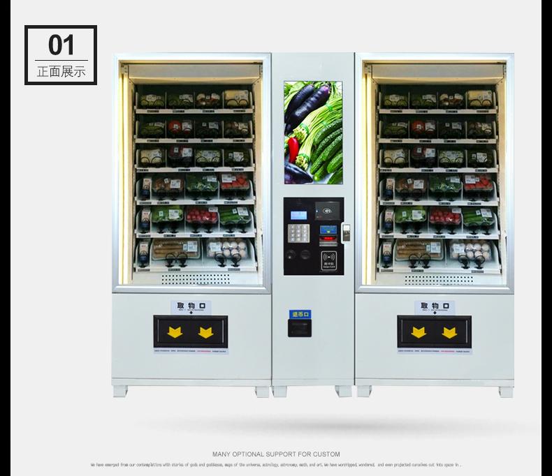 【明众达】升降型自动售货机|升降型自助售货系列-泉州市明众达智能设备有限公司
