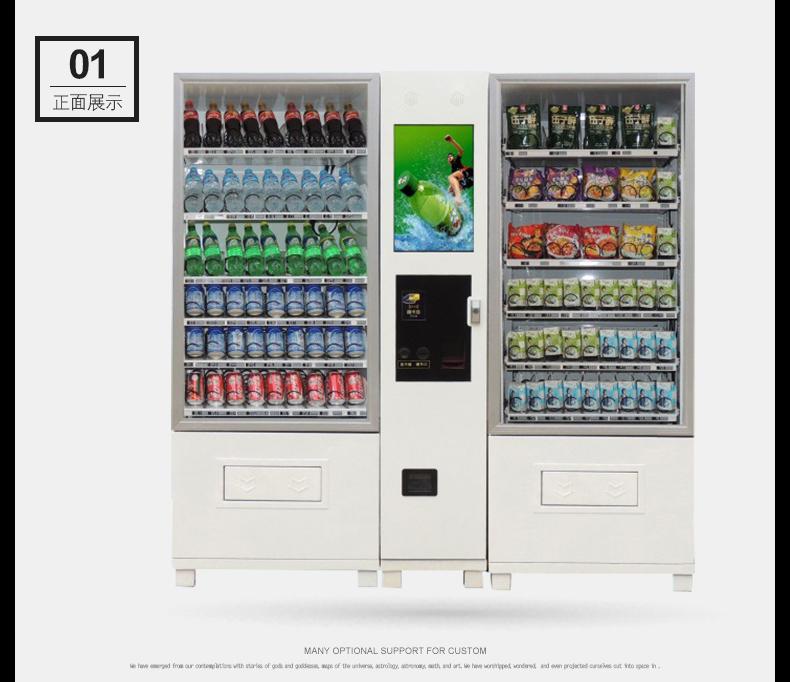 【明众达】升降型自动售货机 升降型自助售货系列-泉州市明众达智能设备有限公司