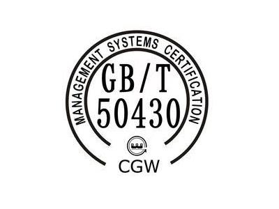 重庆50430体系认证.jpg