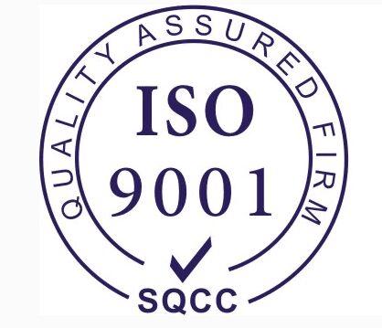 重慶ISO9001認證.jpg