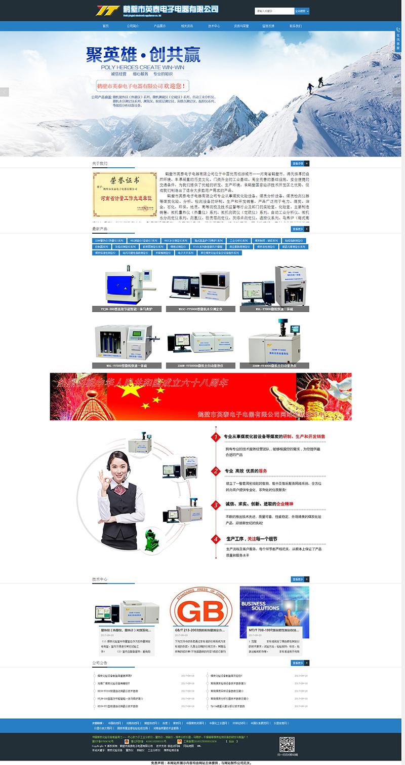 鹤壁市英泰电子电器有限公司