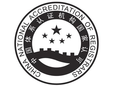 重庆体系认证1.jpg