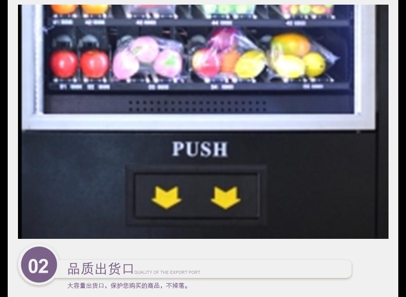 上海无人贩卖机定做