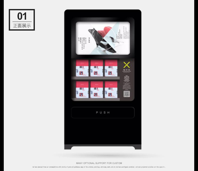 【明众达】售书型自动售货机|行业定制自助售货系列-泉州市明众达智能设备有限公司