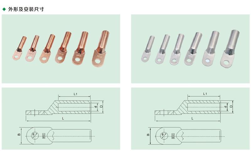 DT DL系列銅 鋁接線端子 (2).jpg