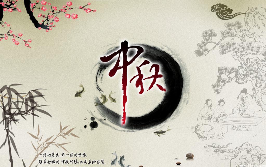 中秋节2.jpg
