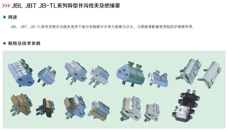 JBL JBT JB-TL系列異型并溝線夾及絕緣罩 (1).jpg