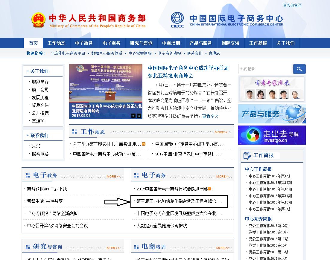 中華人民共和國商務部電子商務|電子商務-河北國明生物科技有限公司