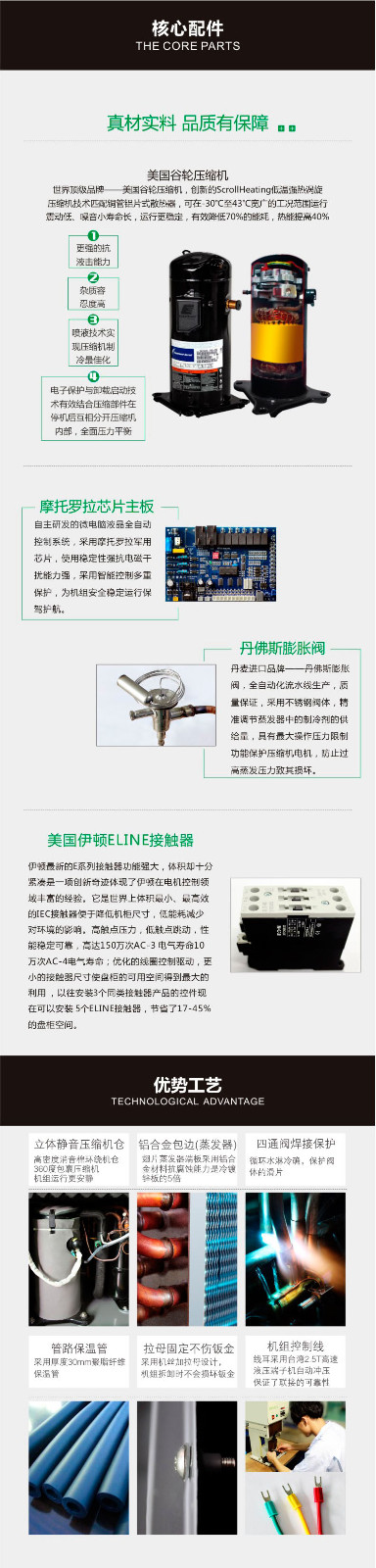 EVI系列_-25°超低温5p机|商用系列-山东中韩泵业有限公司广东分公司