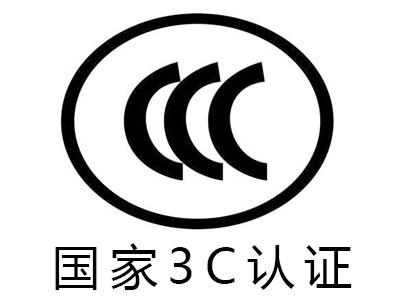 重庆CCC认证1.jpg