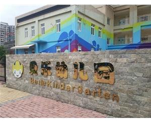 重庆幼儿园外墙清洗.jpg