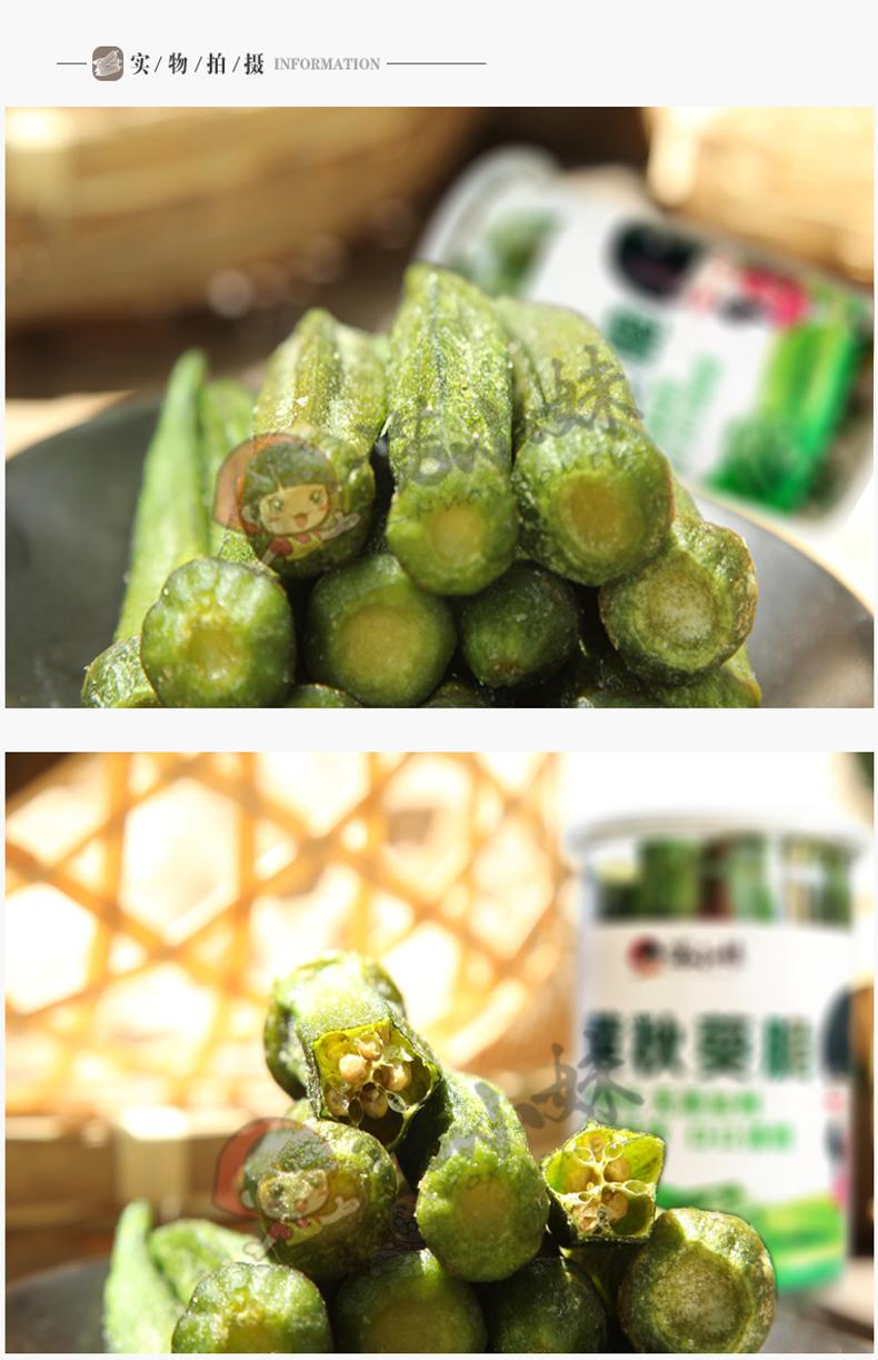黄秋葵干-55克|VF蔬菜脆片-德州福诺食品有限公司
