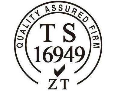 重庆TS16949认证1.jpg