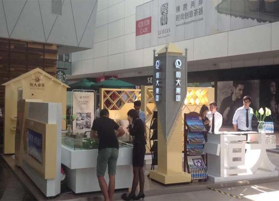 恒大帝景SM展点 商场展台-厦门市嘉维世纪会展服务有限公司
