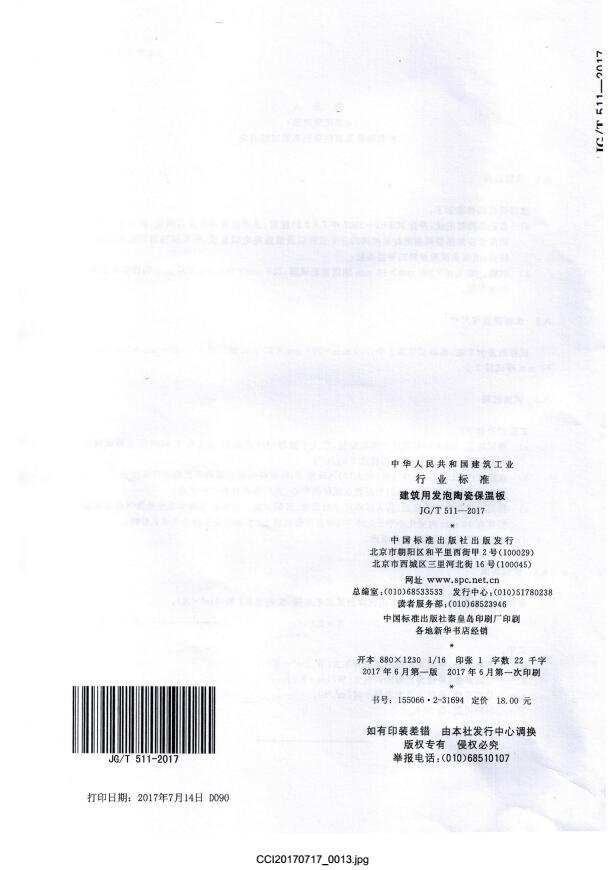 中华人民共和国建筑工业行业标准|行业资讯-甘肃万特科技发展有限公司