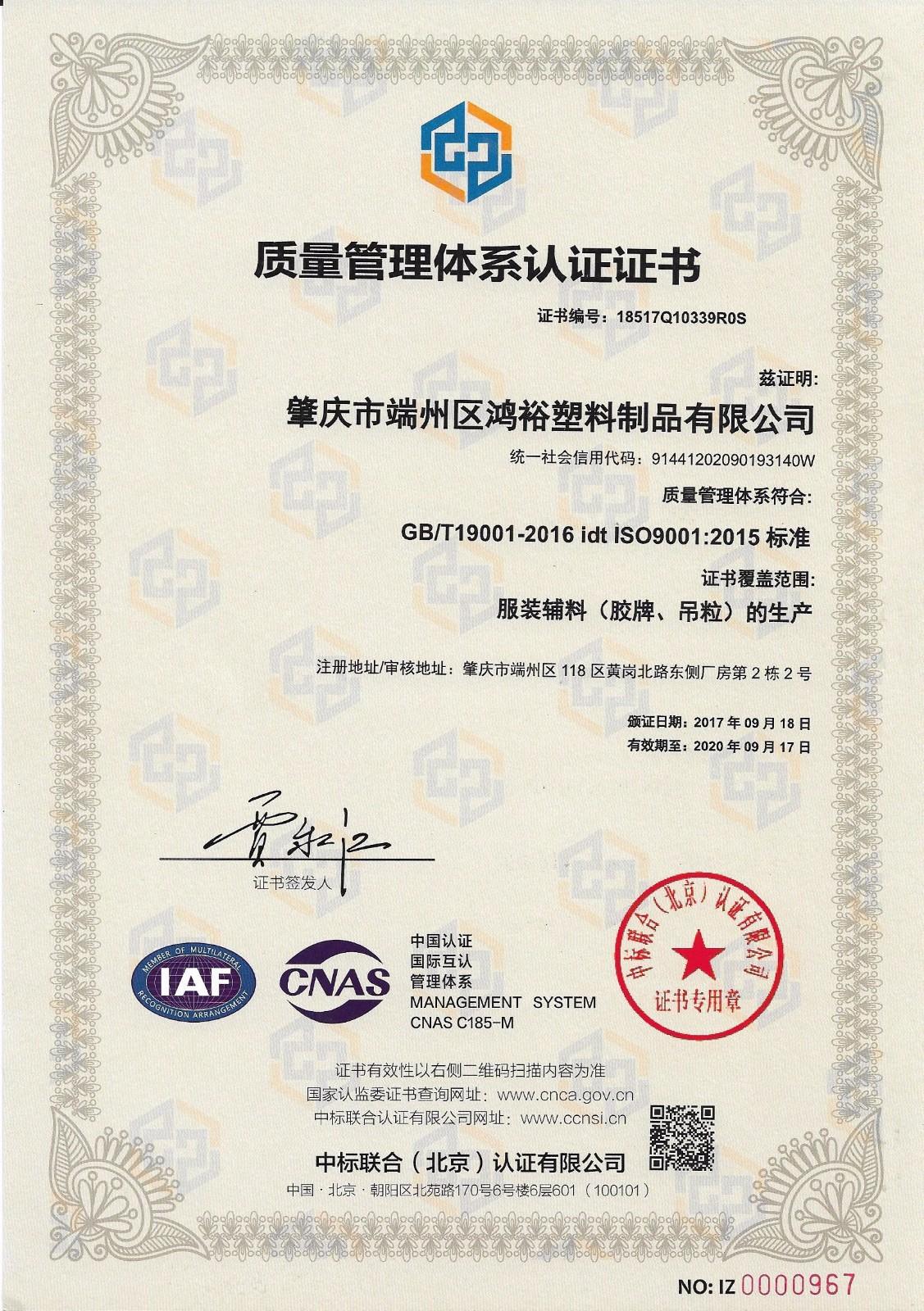 質量管理體系認證證書_中文.jpg