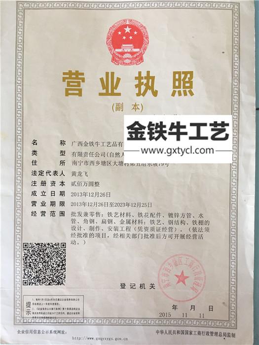 企业资质|单页-广西金铁牛工艺品有限公司