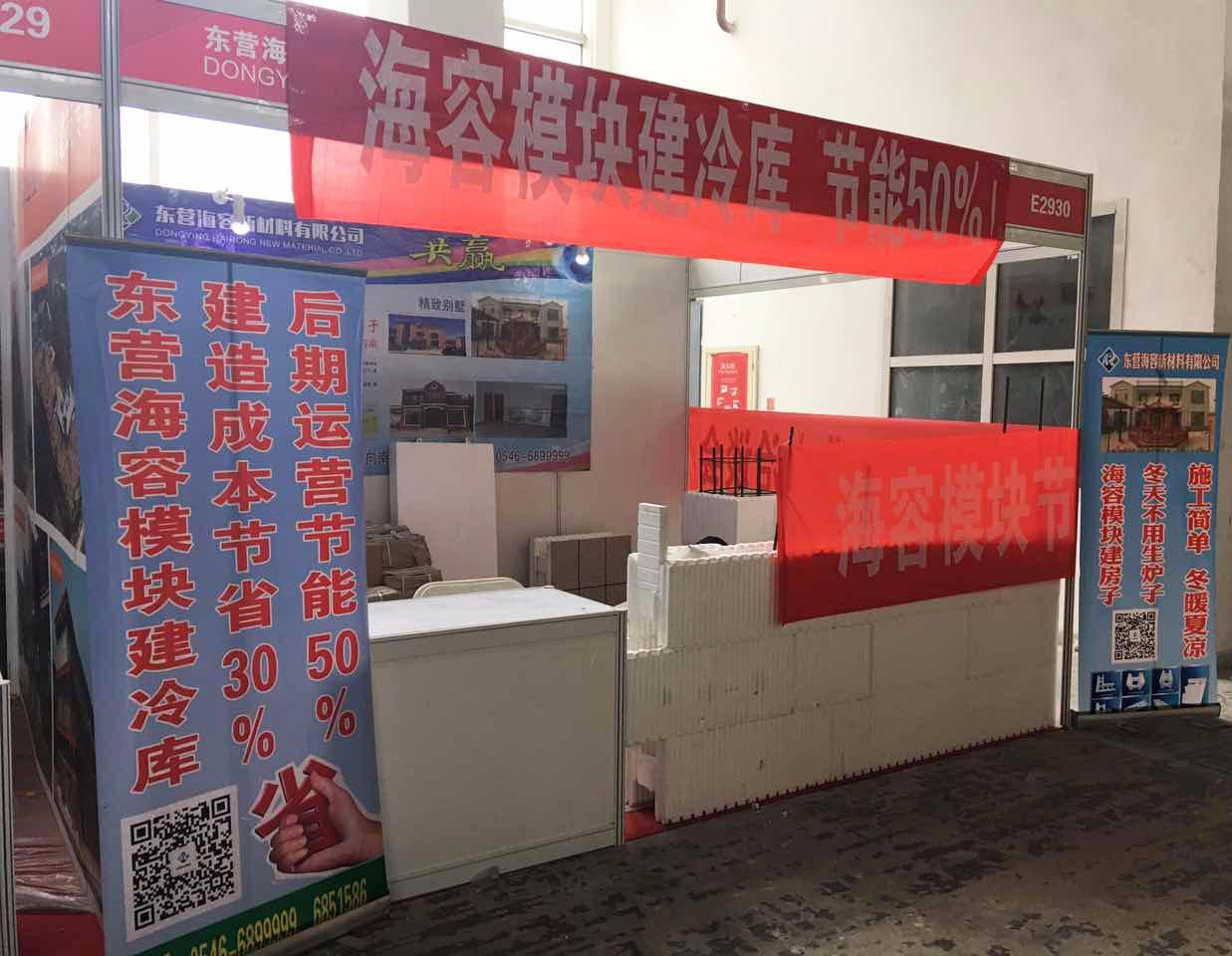 海容公司邀您參加2017北京第十六屆中國住博會|企業新聞-東營海容新材料有限公司