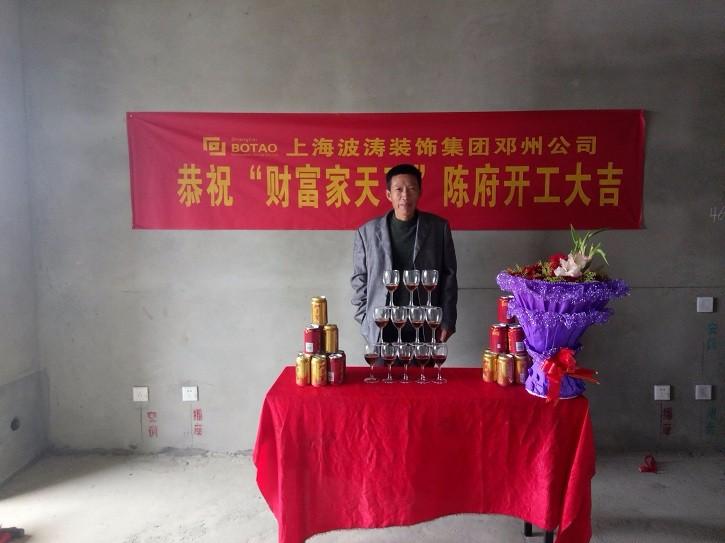 """恭祝""""财富家天下""""陈府开工大吉 猫咪在线视频-邓州猫咪在线视频装饰设计工程有限公司"""