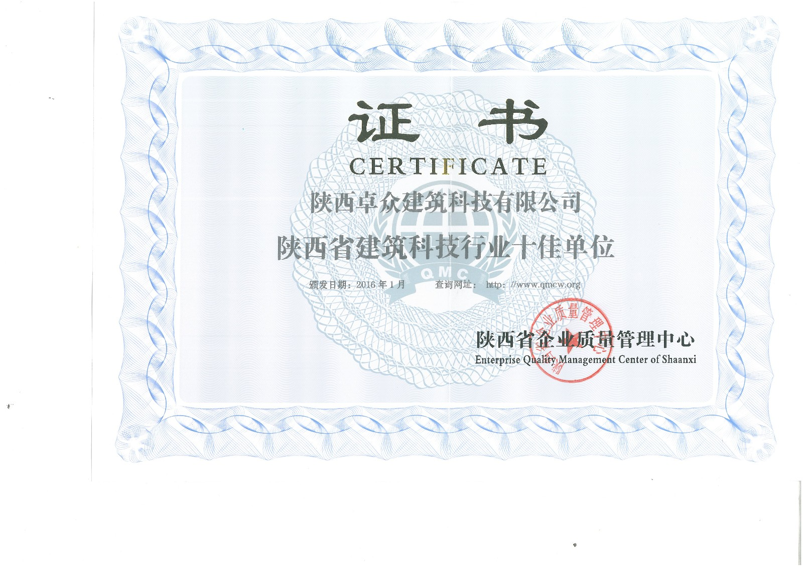 质量管理证书|公司资质-陕西卓众建筑科技有限公司
