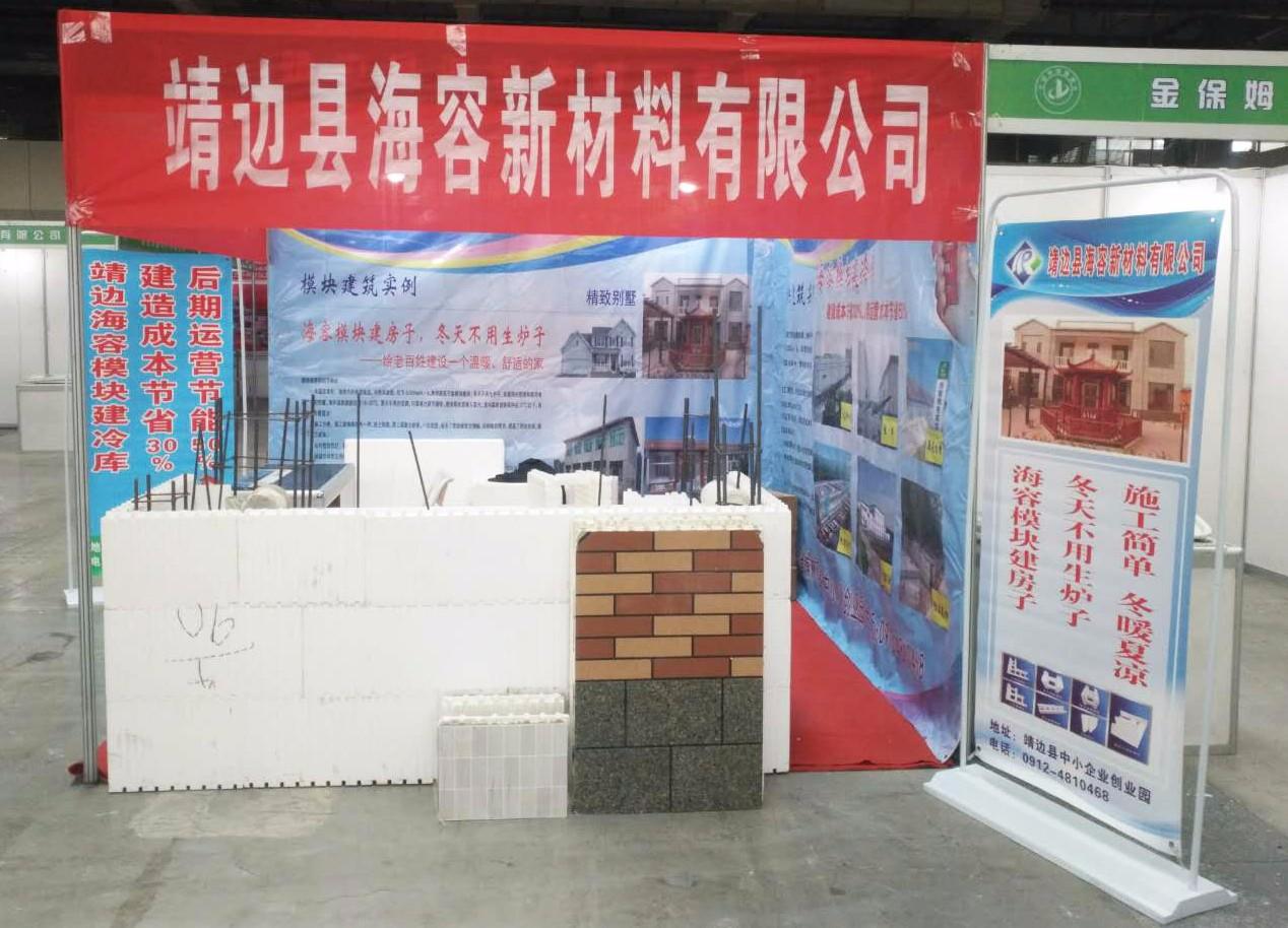 10月14日-16日,海容公司邀您參加2017中國(銀川)建筑節能及新型建材展覽會|企業新聞-東營海容新材料有限公司