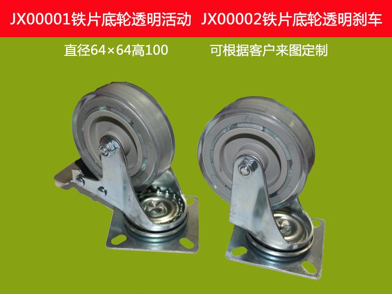 JX00001鐵片底輪透明活動 JX00002鐵片底輪透明剎車.jpg