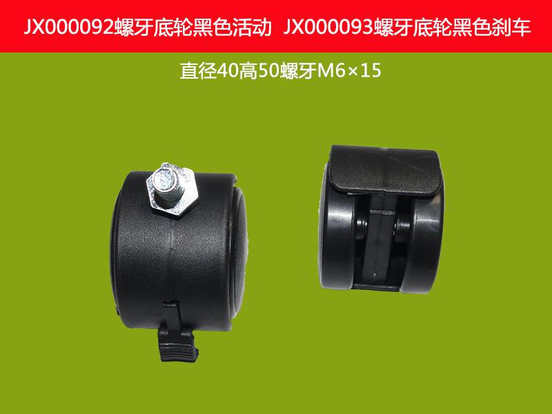 JX000092螺牙底輪黑色活動 JX000093螺牙底輪黑色剎車.jpg