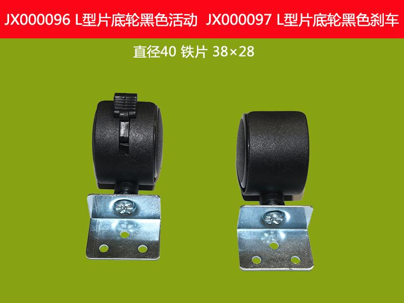JX000096 L型片底輪黑色活動 JX000097 L型片底輪黑色剎車.jpg