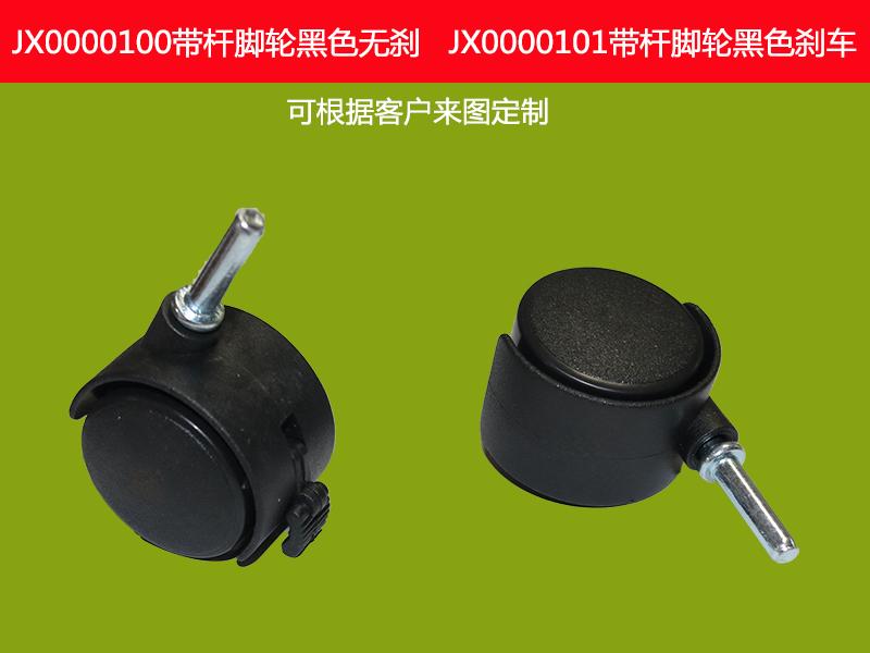 JX0000100帶桿腳輪黑色無剎 JX0000101帶桿腳輪黑色剎車.jpg