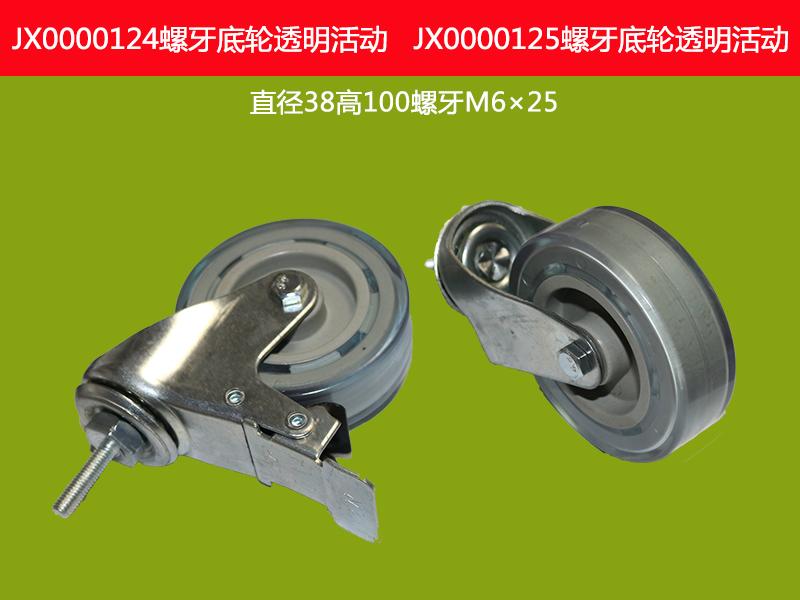 JX0000124螺牙底輪透明活動 JX0000125螺牙底輪透明活動.jpg
