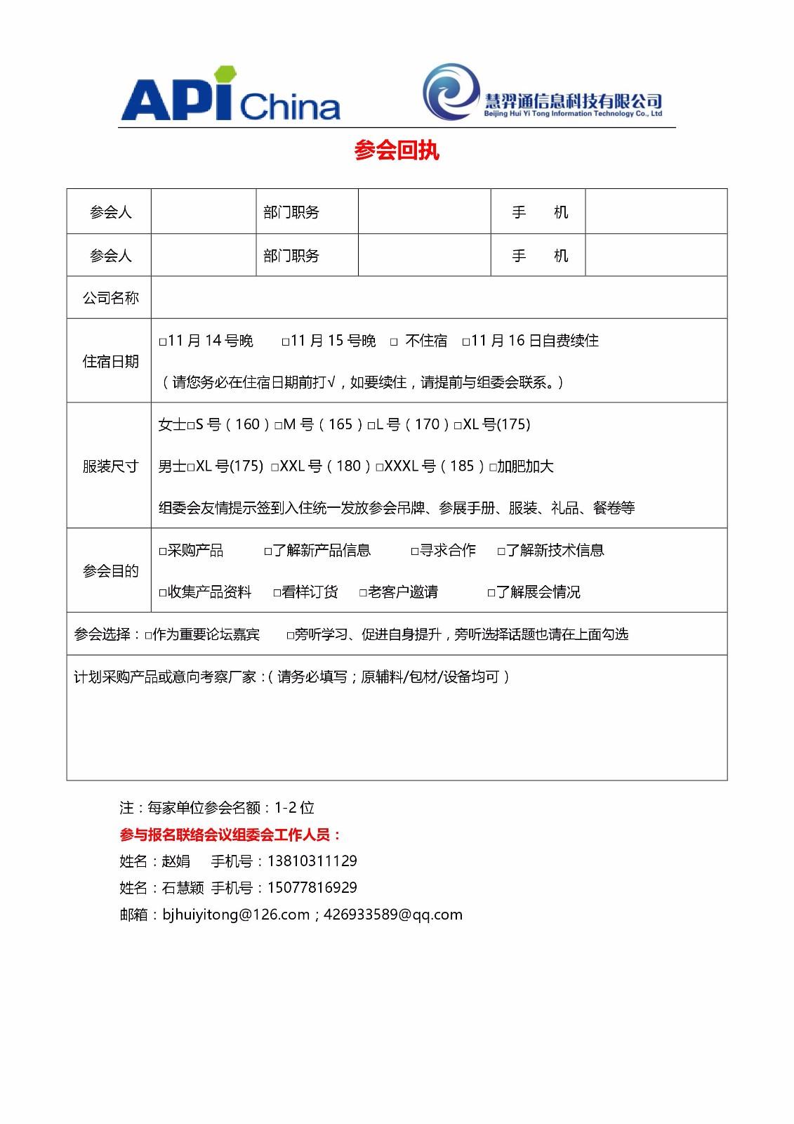 2017 api china慧羿通买家邀请函|单页-慧羿通(北京)信息科技有限公司