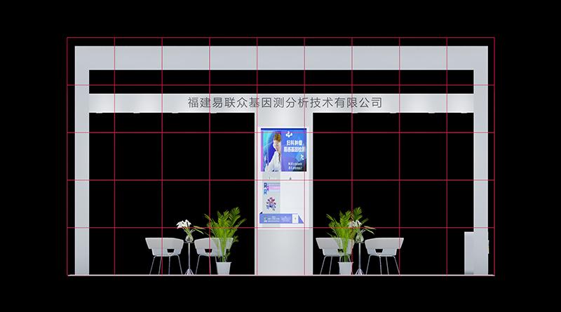 2017九八大健康展易联众|展览特装-厦门市嘉维世纪会展服务有限公司