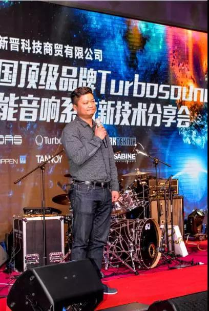 英国Turbosound智能音响系统新技术分享会---圆满落幕!衷心感谢大家支持!|公司动态-甘肃新晋科技商贸有限公司