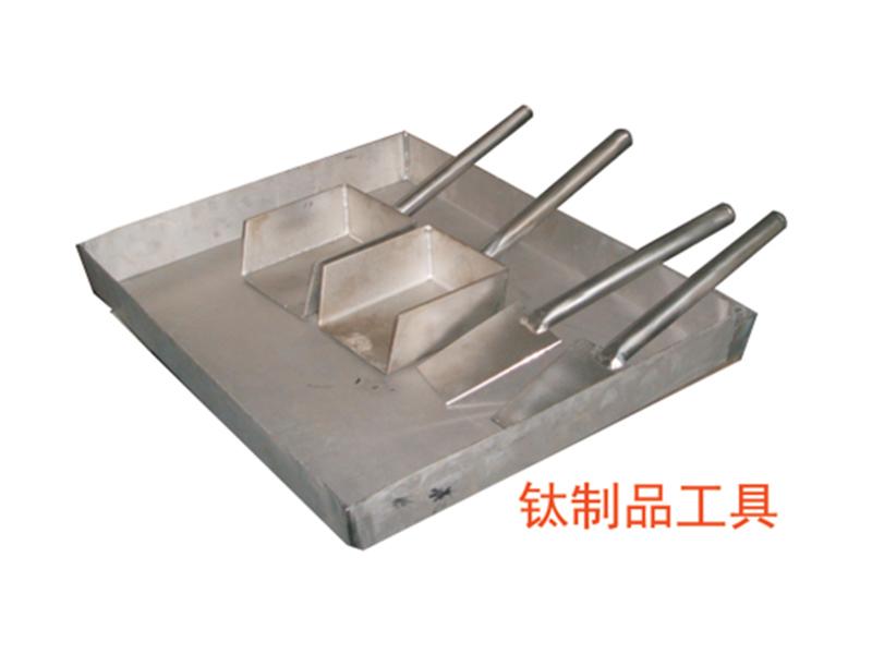 钛制品工具