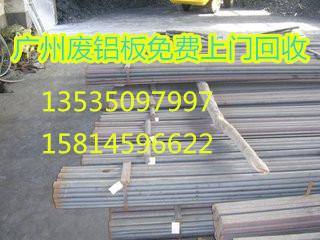 广州越秀区废铝ps板高价回收公司|广州废铝回收-广州景宏废旧金属回收有限公司