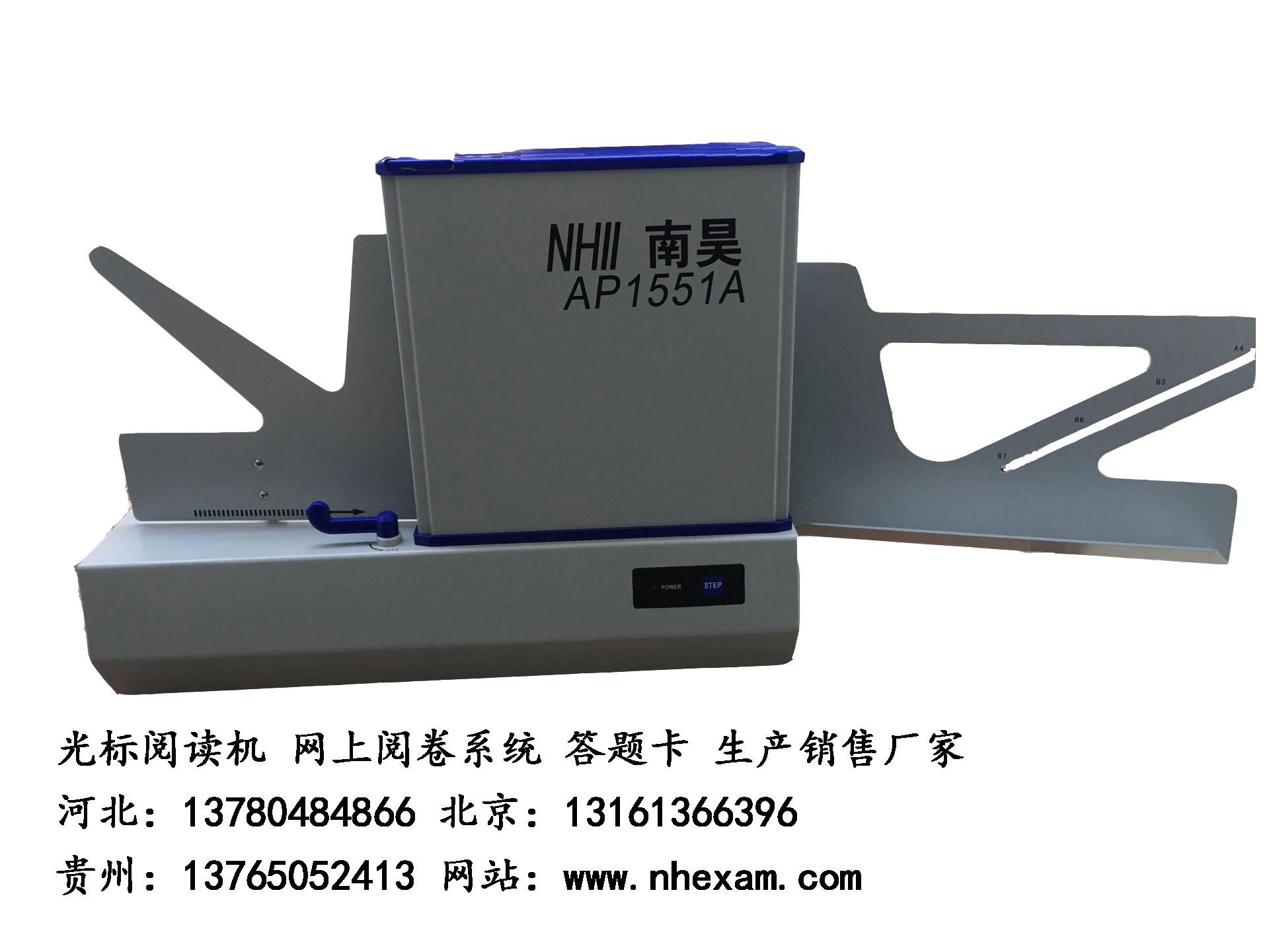 光标阅读机AP1551 终身维护光标阅读机厂家|产品动态-河北省南昊高新技术开发有限公司