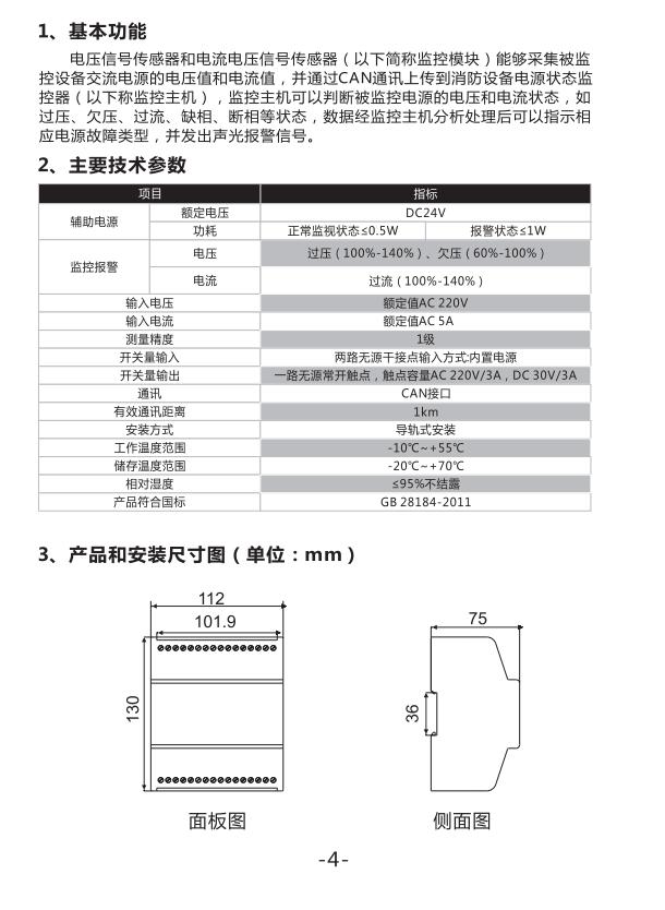智能型電壓電流傳感器 智能型電壓電流傳感器-西安華泓電氣工程有限公司