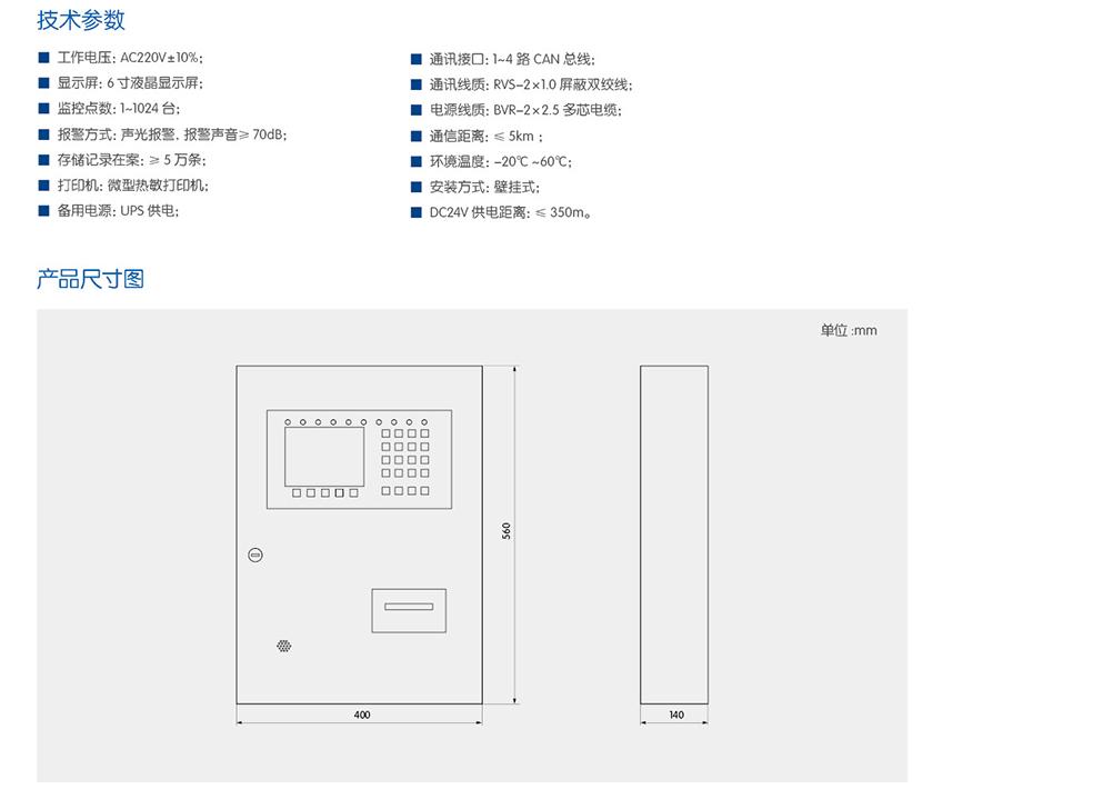 消防设备电源状态监控器|消防设备电源状态监控器-西安华泓电气工程有限公司