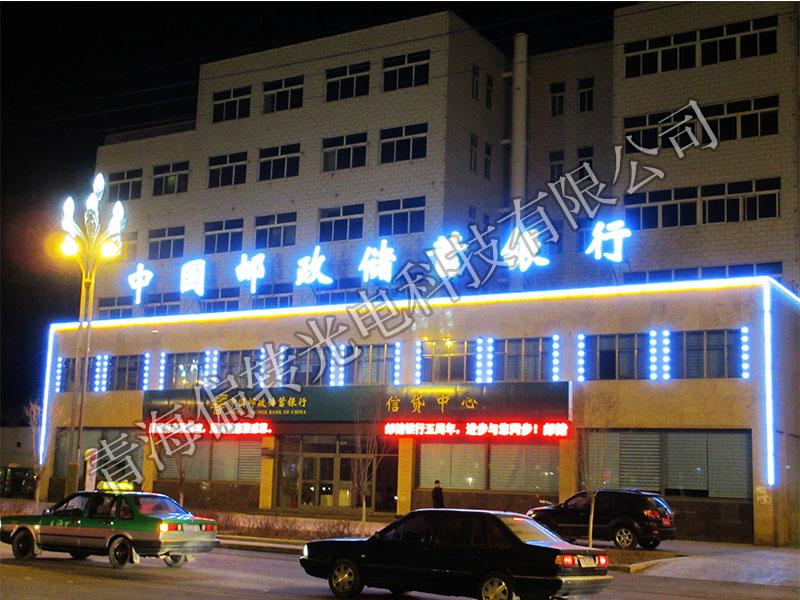 郵政銀行|LED發光標識-青海偏轉光電科技有限公司