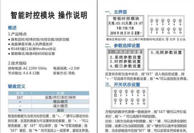 6路16A智能时控模块|6路16A智能时控模块-西安华泓电气工程有限公司
