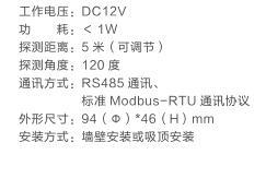 可编程人体红外传感器|可编程人体红外传感器-西安华泓电气工程有限公司